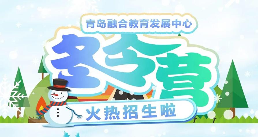 重磅!寒假特训班招生啦!!青岛融合教育量身打造自闭症儿童寒假班